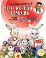 22207813_cover-pdf-kniga-evgeniy-komarovskiy-spravochnik-zdravomyslyaschih-roditeley-chast-vtoraya-neotlozhnaya-pomosch-18979323