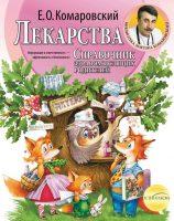 22207855_cover-pdf-kniga-evgeniy-komarovskiy-spravochnik-zdravomyslyaschih-roditeley-chast-tretya-lekarstva-18979411