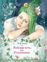 22232667_cover-elektronnaya-kniga-nikolay-gogol-mayskaya-noch-ili-utoplennica
