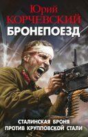 22235859_cover-elektronnaya-kniga-uriy-korchevskiy-bronepoezd-stalinskaya-bronya-protiv-kruppovskoy-stali