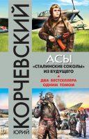 22235992_cover-elektronnaya-kniga-uriy-korchevskiy-asy-stalinskie-sokoly-iz-buduschego