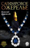 22236657_cover-elektronnaya-kniga-aleksey-darkelov-sapfirovoe-ozherele