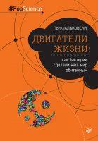 22238618_cover-elektronnaya-kniga-pol-falkovski-dvigateli-zhizni-kak-bakterii-sdelali-nash-mir-obitaemym
