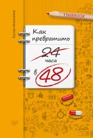 22247344_cover-elektronnaya-kniga-ruslan-ismagilov-kak-prevratit-24-chasa-v-48