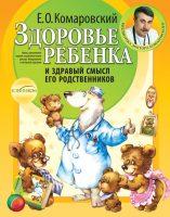 22250323_cover-elektronnaya-kniga-evgeniy-komarovskiy-zdorove-rebenka-i-zdravyy-smysl-ego-rodstvennikov