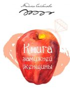 22250450_cover-elektronnaya-kniga-madina-baybolova-kniga-zamuzhney-zhenschiny