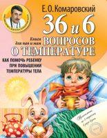 22270548_cover-elektronnaya-kniga-evgeniy-komarovskiy-36-i-6-voprosov-o-temperature-kak-pomoch-rebenku-pri-povyshenii-temperatury-tela-kniga-dlya-mam-i-pap-19032310