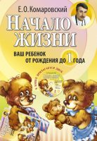 22275091_cover-elektronnaya-kniga-evgeniy-komarovskiy-nachalo-zhizni-vash-rebenok-ot-rozhdeniya-do-goda