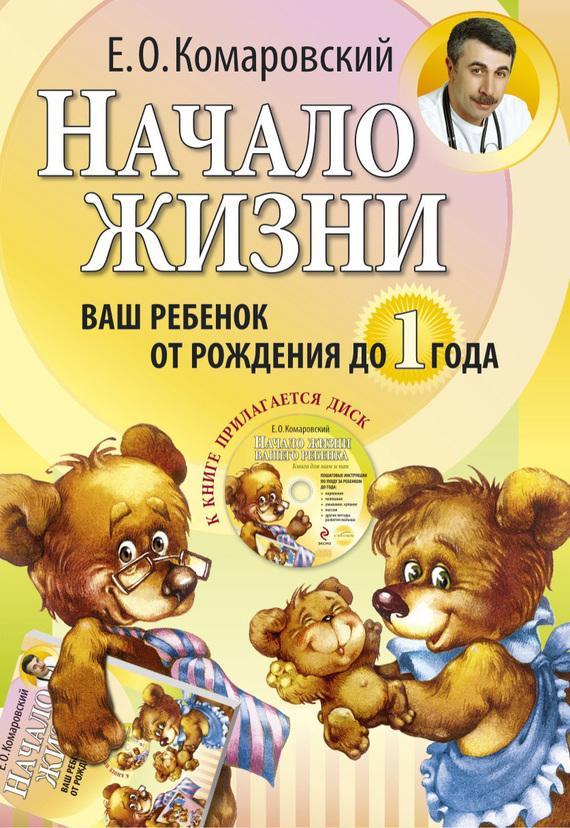 Комаровский аудиокнига торрент.