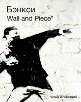 22275833_cover-pdf-kniga-banksy-benksi-wall-and-piece-19041929