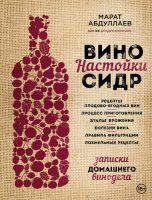 22275924_cover-pdf-kniga-marat-abdullaev-vino-nastoyki-sidr-19042280