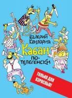 22279680_cover-elektronnaya-kniga-valeriy-kviloriya-kaban-po-telegenski