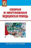 22280535_cover-elektronnaya-kniga-elena-kallaur-skoraya-i-neotlozhnaya-medicinskaya-pomosch