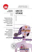 22288871_cover-elektronnaya-kniga-tamara-kandala-shasse-kruaze