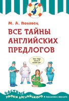 22289145_cover-pdf-kniga-marina-popovec-vse-tayny-angliyskih-predlogov-19052004