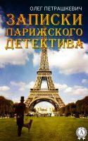 22289644_cover-elektronnaya-kniga-oleg-petrashkevich-zapiski-parizhskogo-detektiva