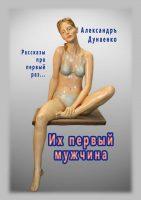 22290890_cover-elektronnaya-kniga-aleksandr-dunaenko-8543106-ih-pervyy-muzhchina-rasskazy-pro-pervyy-raz