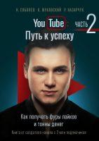 22291093_cover-elektronnaya-kniga-kirill-zhukovskiy-youtube-put-k-uspehu-chast-2-kak-poluchat-fury-laykov-i-tonny-deneg
