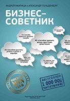 22291224_cover-elektronnaya-kniga-aleksandr-goldenberg-biznes-sovetnik