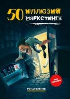 22291322_cover-elektronnaya-kniga-roman-bubnov-6201867-50-illuziy-marketinga