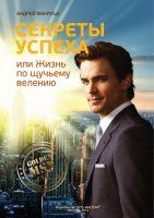 22291329_cover-elektronnaya-kniga-andrey-makrica-sekrety-uspeha-ili-zhizn-po-schuchemu-veleniu