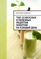 22291331_cover-elektronnaya-kniga-viktoriya-mihaylovna-andreeva-top-20-vkusnyh-i-poleznyh-receptov-smoothie-na-kazhdyy-den