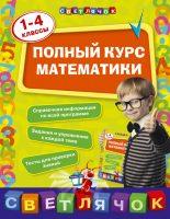 22295096_cover-pdf-kniga-irina-marchenko-polnyy-kurs-matematiki-1-4-klassy-19056743