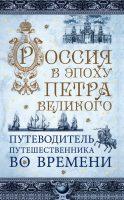 22295187_cover-elektronnaya-kniga-v-v-zyryanov-rossiya-v-epohu-petra-velikogo-putevoditel-puteshestvennika-vo-vremeni