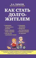 22295215_cover-elektronnaya-kniga-evgeniy-tarasov-kak-stat-dolgozhitelem