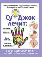 22295229_cover-elektronnaya-kniga-gennadiy-kibardin-su-dzhok-lechit-migren-kashel-bol-v-spine-tyazhest-v-zheludke
