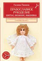 22295257_cover-pdf-kniga-galina-panina-2-pravoslavnoe-rukodelie-shite-vyazanie-vyshivka-19056798
