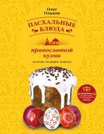 22295823_cover-pdf-kniga-oleg-olhov-pashalnye-bluda-pravoslavnoy-kuhni-19057330