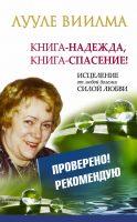 22295973_cover-elektronnaya-kniga-viilma-luule-luule-viilma-kniga-nadezhda-kniga-spasenie-iscelenie-ot-luboy-bolezni-siloy-lubvi-19046680