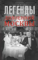 22295987_cover-elektronnaya-kniga-elena-prokofeva-legendy-dovoennoy-moskvy