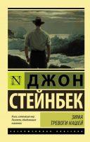 22296008_cover-elektronnaya-kniga-dzhon-steynbek-zima-trevogi-nashey
