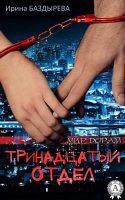 22296420_cover-elektronnaya-kniga-irina-bazdyreva-trinadcatyy-otdel