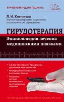 22296560_cover-elektronnaya-kniga-l-i-kostikova-girudoterapiya-enciklopediya-lecheniya-medicinskimi-piyavkami