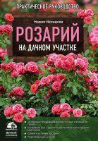 22296705_cover-elektronnaya-kniga-mariya-nelidova-rozariy-na-dachnom-uchastke