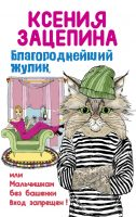 22296719_cover-elektronnaya-kniga-kseniya-zacepina-blagorodneyshiy-zhulik-ili-malchishkam-bez-bashenki-vhod-zapreschen