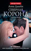 22296731_cover-elektronnaya-kniga-dzheyn-anna-severnaya-korona-protiv-vetra