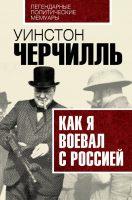 22296753_cover-elektronnaya-kniga-uinston-spenser-cherchill-kak-ya-voeval-s-rossiey-18975234