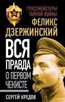 22297131_cover-elektronnaya-kniga-sergey-kredov-feliks-dzerzhinskiy-vsya-pravda-o-pervom-chekiste