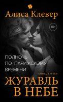 22297494_cover-elektronnaya-kniga-alisa-klever-zhuravl-v-nebe