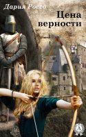 22297531_cover-elektronnaya-kniga-dariya-rosso-cena-vernosti