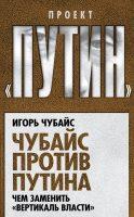 22297670_cover-elektronnaya-kniga-igor-chubays-chubays-protiv-putina-chem-zamenit-vertikal-vlasti