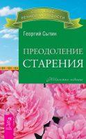 22297804_cover-elektronnaya-kniga-georgiy-sytin-preodolenie-stareniya-19054445