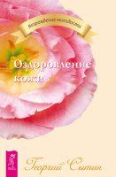 22297866_cover-elektronnaya-kniga-georgiy-sytin-ozdorovlenie-kozhi-19054419