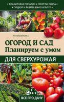 22297882_cover-elektronnaya-kniga-anna-vasileva-ogorod-i-sad-planiruem-s-umom-dlya-sverhurozhaya