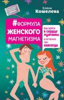 22298854_cover-elektronnaya-kniga-elena-kosheleva-8794719-formula-zhenskogo-magnetizma-kak-voyti-v-serdce-muzhchiny-i-ostatsya-tam-navsegda