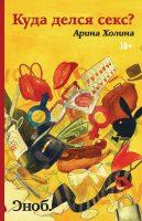 22298861_cover-elektronnaya-kniga-pages-biblio-book-art-18799487